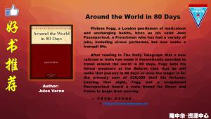 1. Around the World in 80 Days: