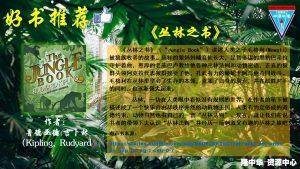 2. The Jungle Book《丛林之书》